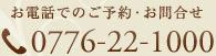 0776-22-1000