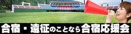 福井市合宿応援会