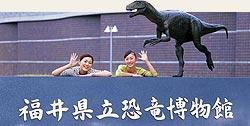 恐竜プラン